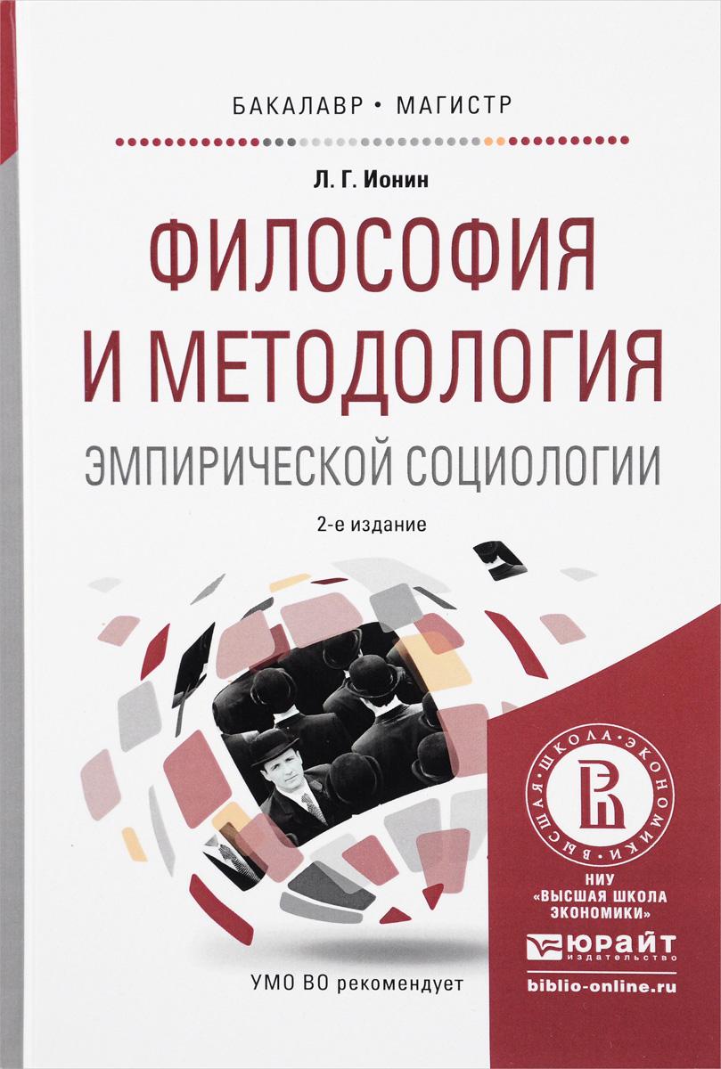 Скачать книгу по философии кохановский