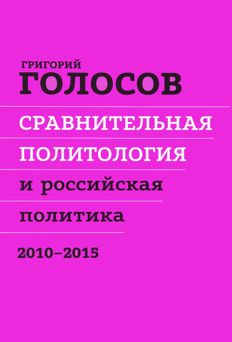 Сравнительная политология и российская политика