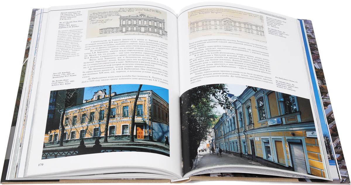 Екатеринбург. История города в архитектуре. Альбом