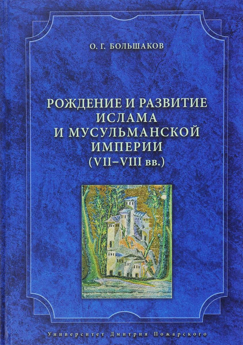 Рождение и развитие ислама и мусульманской империи. VII-VIII вв