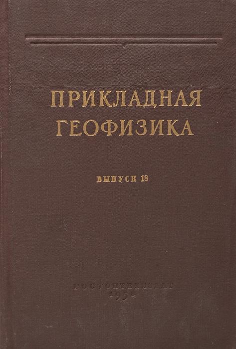 Прикладная геофизика. Выпуск 18