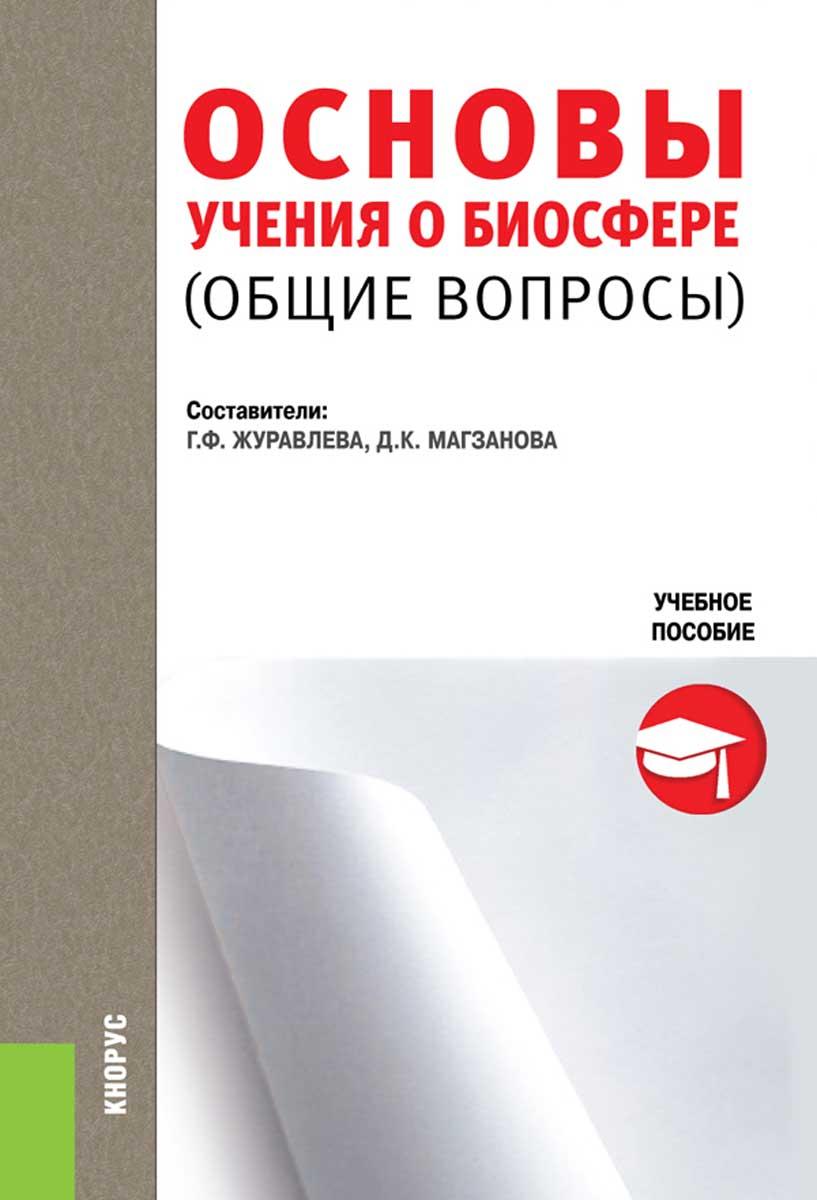 Основы учения о биосфере. Общие вопросы. Учебное пособие