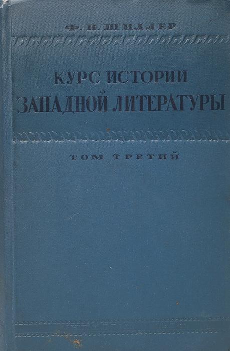 История западно-европейской литературы нового времени. Том III