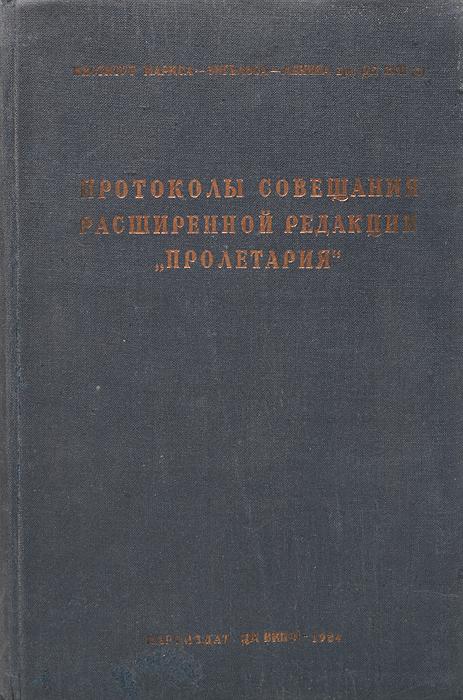 Протоколы совещания расширенной редакции