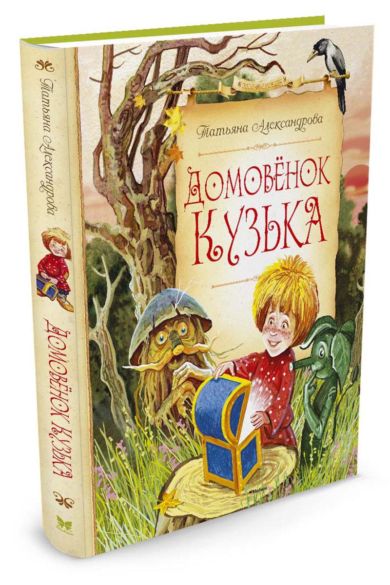 Домовенок Кузька12296407Татьяна Александрова - известная детская писательница и художница, автор замечательных произведений, среди которых самые любимые у детей, конечно, сказки. Одна из таких - сказка о Кузьке, смешном, весёлом, правда, иногда ворчливом, но добром и хозяйственном не по годам домовёнке. Его-то, лохматого, чумазого, и обнаружила однажды под веником у себя в квартире девочка Наташа…