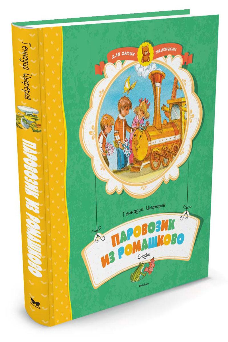 Паровозик из Ромашково12296407Герои сказок известного детского писателя Геннадия Цыферова - цыплёнок, ослик, слонёнок, медвежонок, лисёнок, лягушонок, паровозик - всегда готовы прийти на помощь друг другу и защитить слабого. Многие сказки Геннадия Цыферова стали мультфильмами. Паровозик из Ромашково, Лошарик, Лягушонок ищет папу и другие мультики малыши с удовольствием смотрят вместе с мамами и папами и даже бабушками и дедушками, потому что на сказках Геннадия Цыферова выросло уже не одно поколение юных зрителей и читателей. Читайте вашим детям хорошие книги!