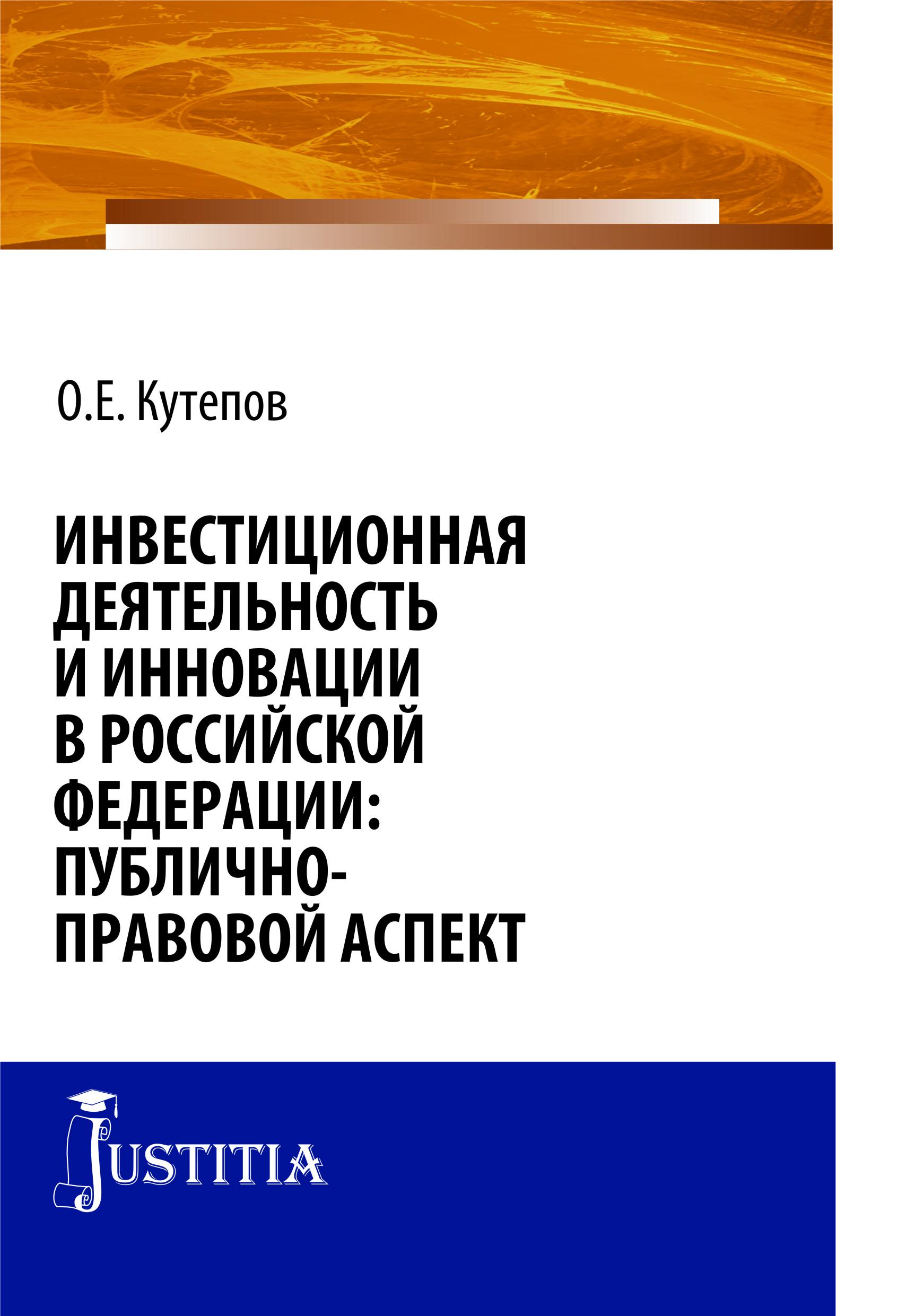 Инвестиционная деятельность и инновации в Российской Федерации. Публично-правовой аспект