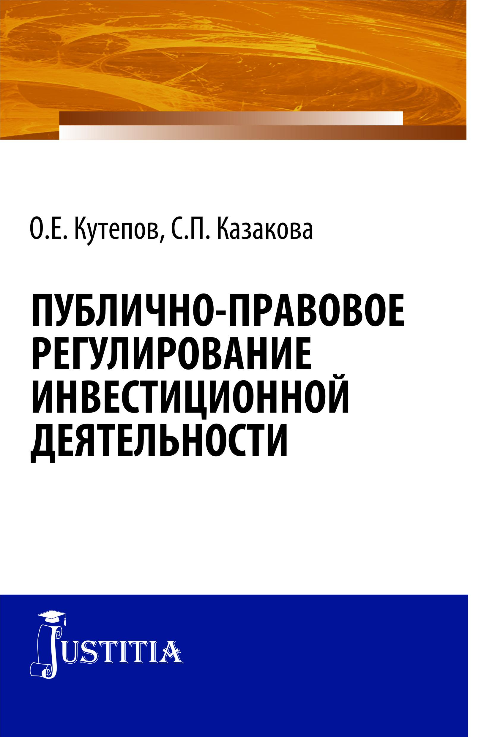 Публично-правовое регулирование инвестиционной деятельности