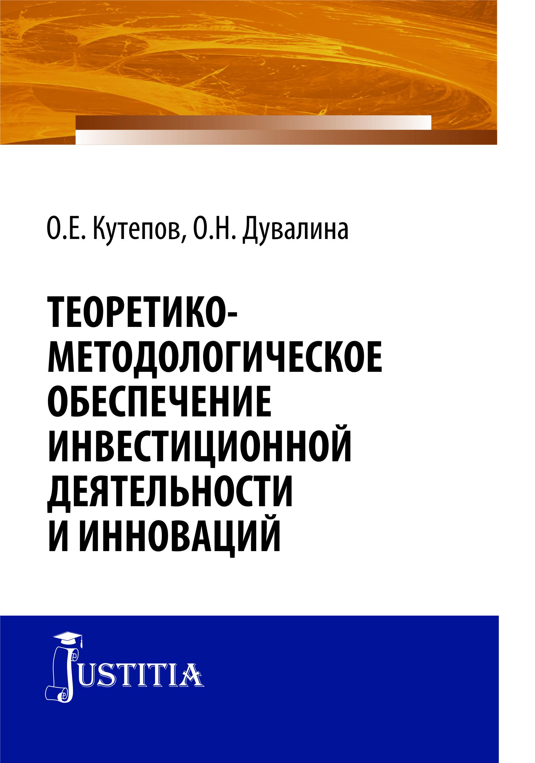 Теоретико-методологическое обеспечение инвестиционной деятельности и инноваций