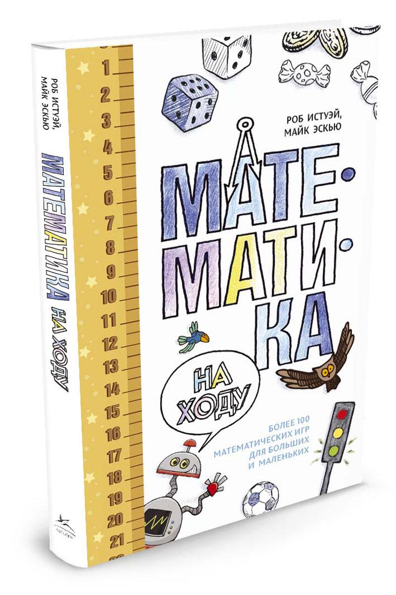Математика на ходу. Более 100 математических игр для больших и маленьких