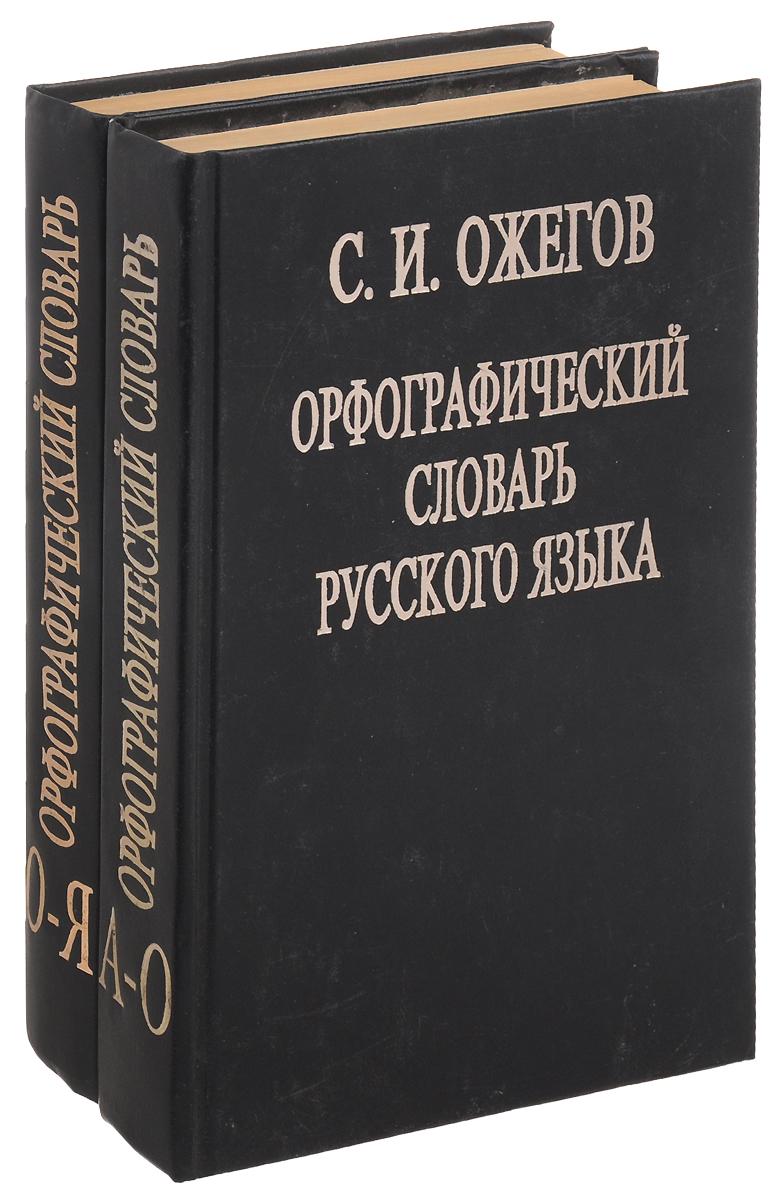 Орфографический словарь русского языка (комплект из 2 книг)