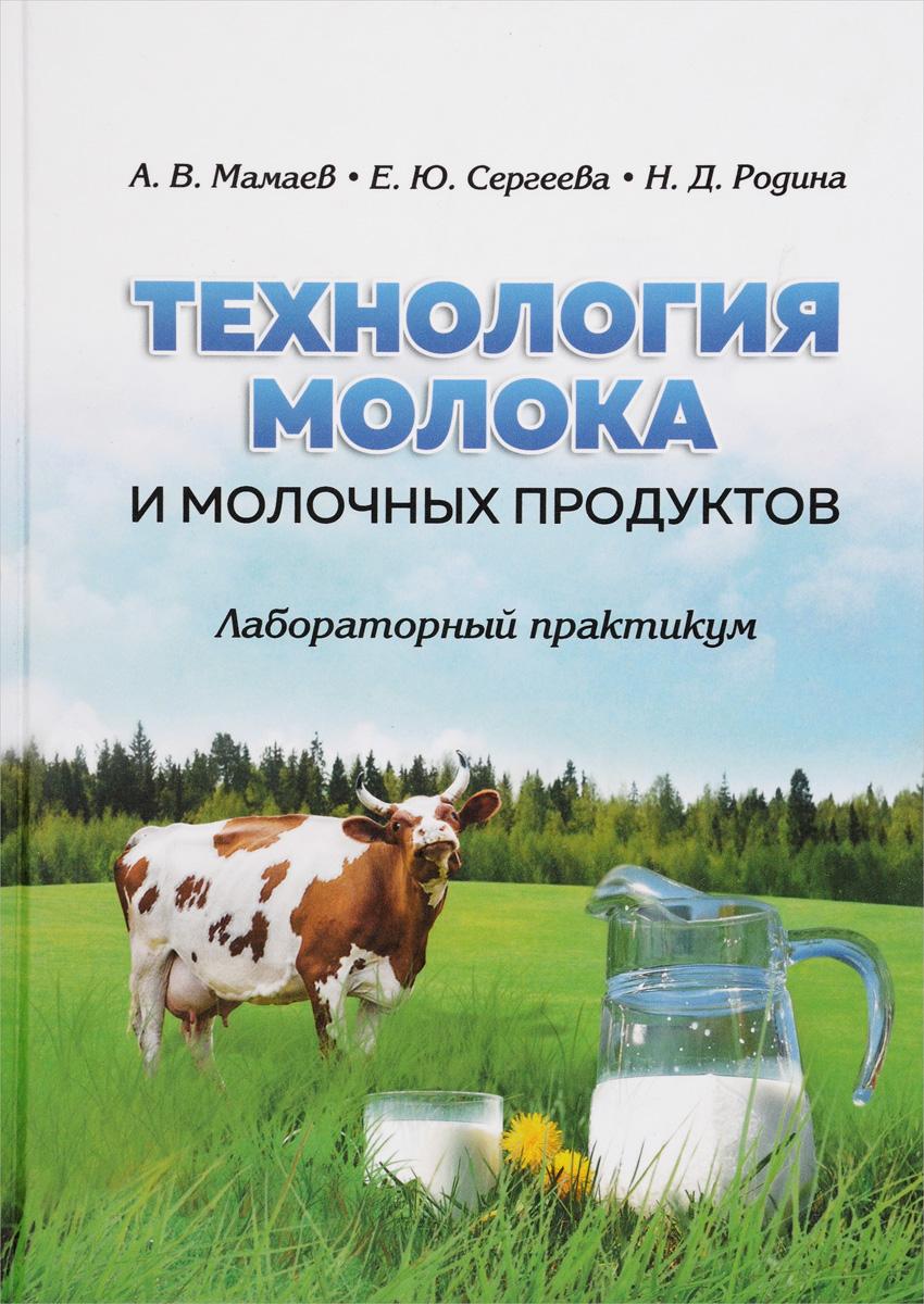 Технология молока и молочных продуктов. Лабораторный практикум. Учебное пособие