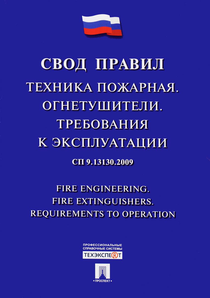 Техника пожарная. Огнетушители. Требования к эксплуатации. Свод правил ( 978-5-392-22328-2 )