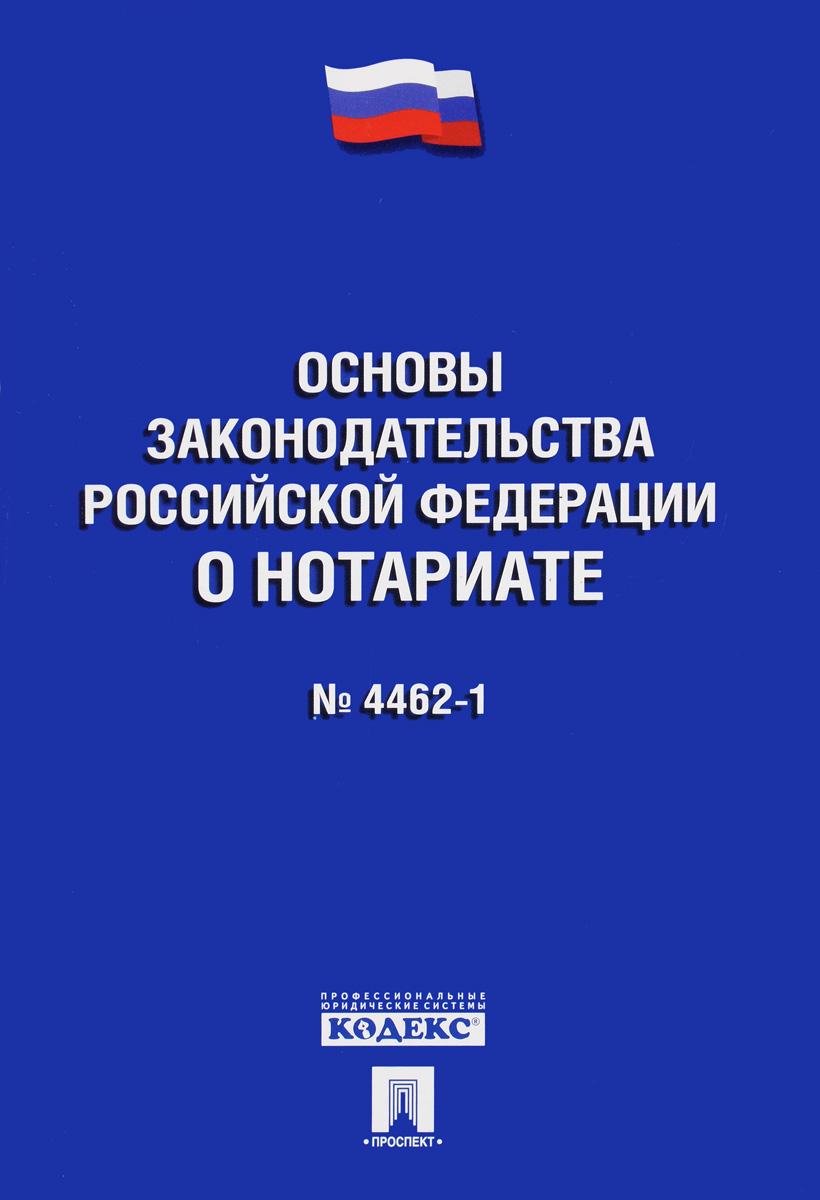 """Федеральный закон """"Основы законодательства Российской Федерации о нотариате"""""""