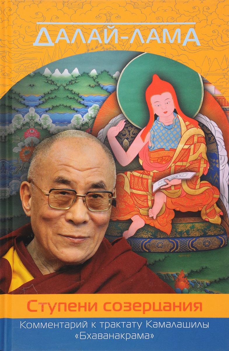 Далай-лама. Ступени созерцания. Комментарий к трактату Камалашилы Бхаванакрама