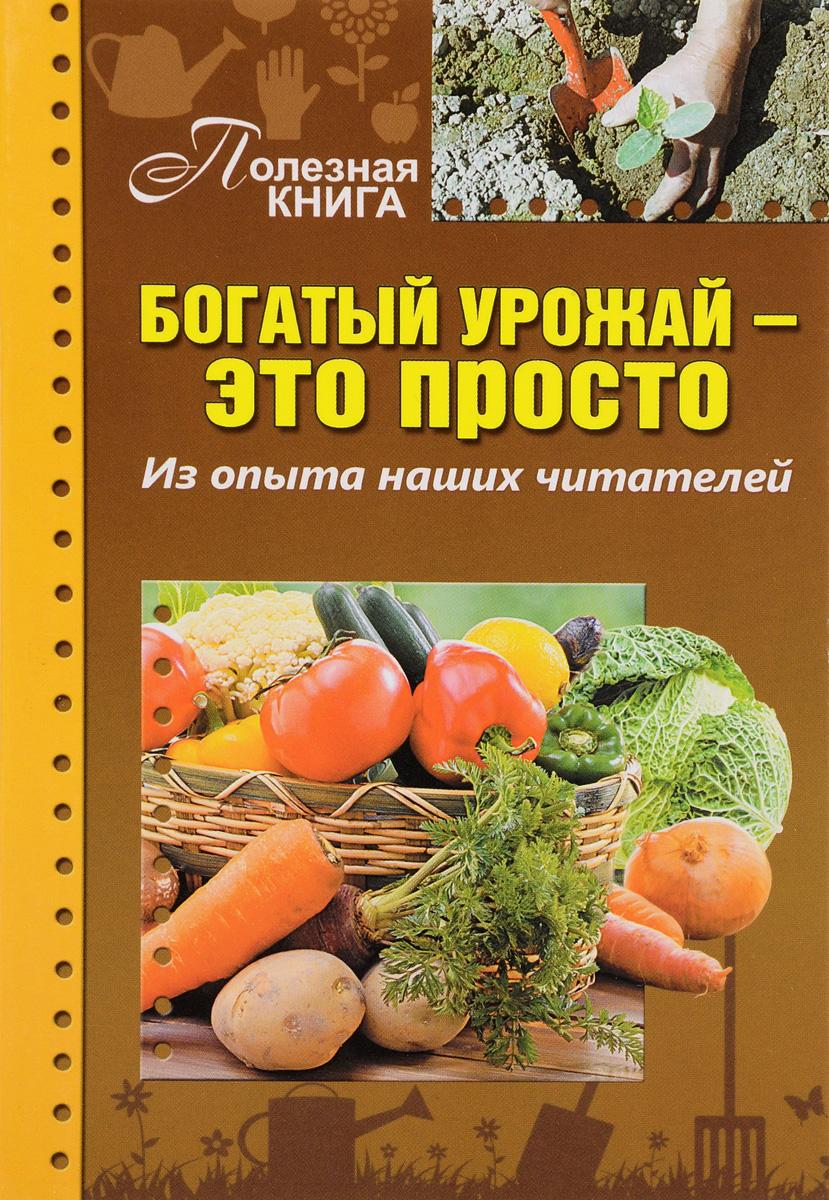 Богатый урожай - это просто. Из опыта наших читателей