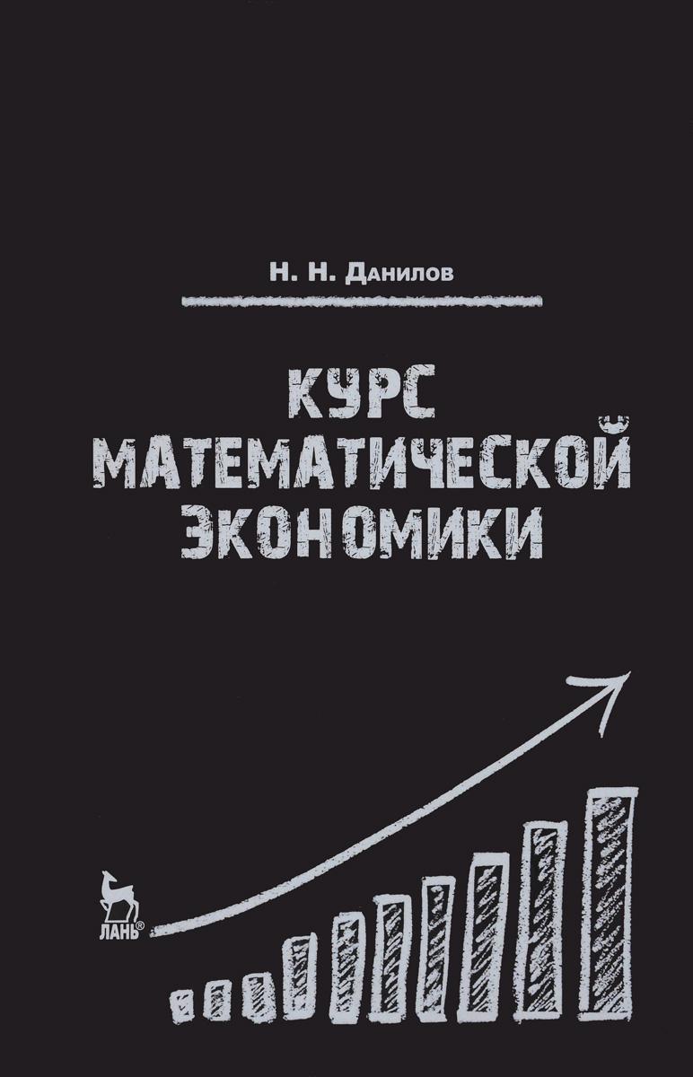 Курс математической экономики. Учебное пособие