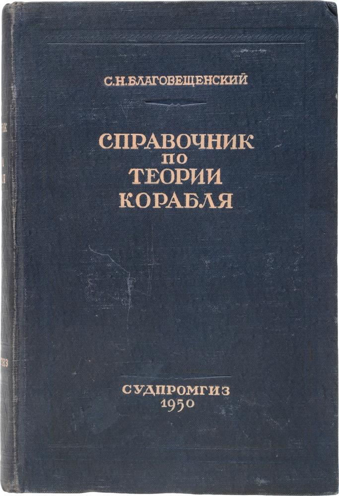 Справочник по теории корабля (статика корабля, качка корабля)