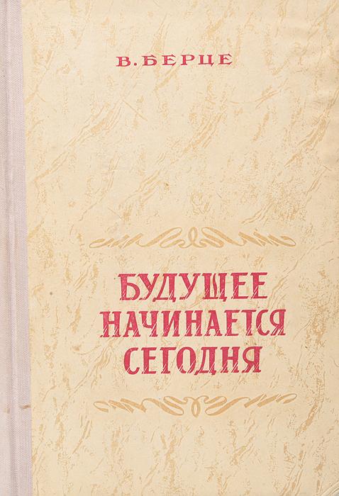 Будущее начинается сегодняАККААВниманию читателей предлагается роман советского писателя Визбула Берце, посвященный жизни латышских рабочих.