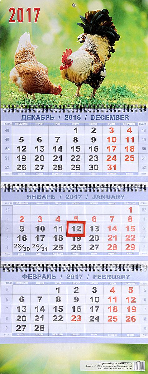Календарь 2016-2017 (на спирали). Петух с курицей