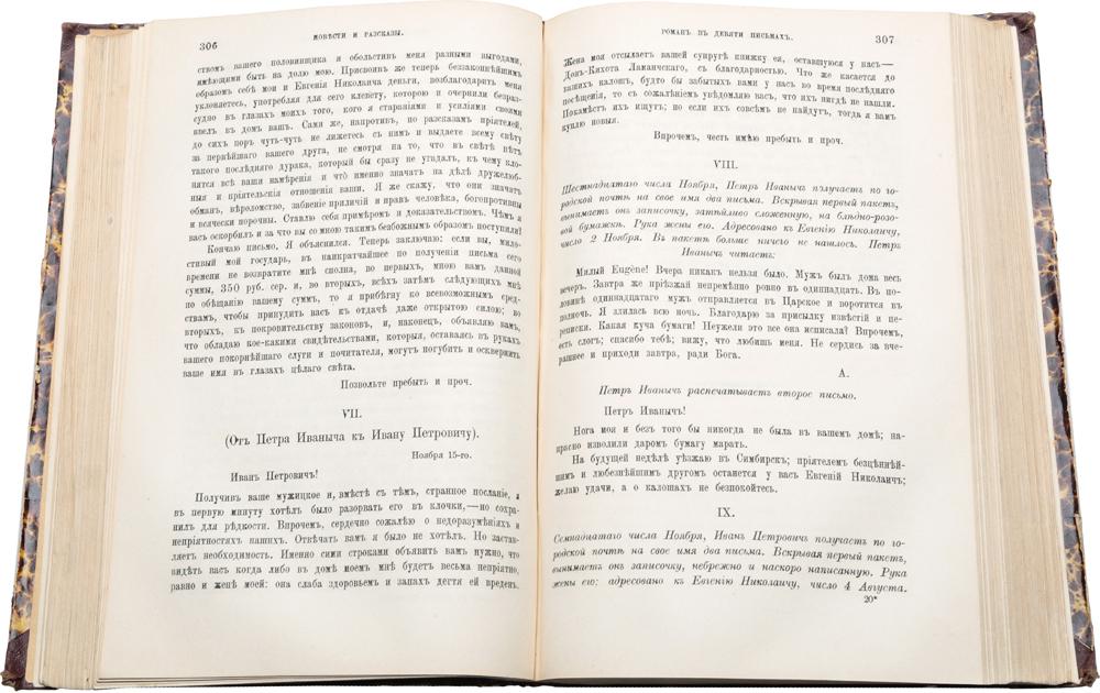 Ф. М. Достоевский. Собрание сочинений (комплект из 7 книг)