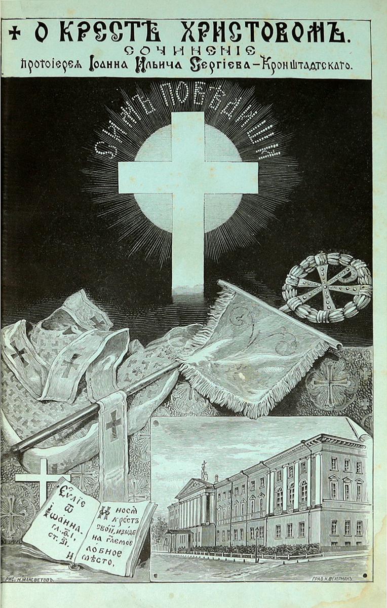 О Кресте Христовом. В обличение мнимых старообрядцев