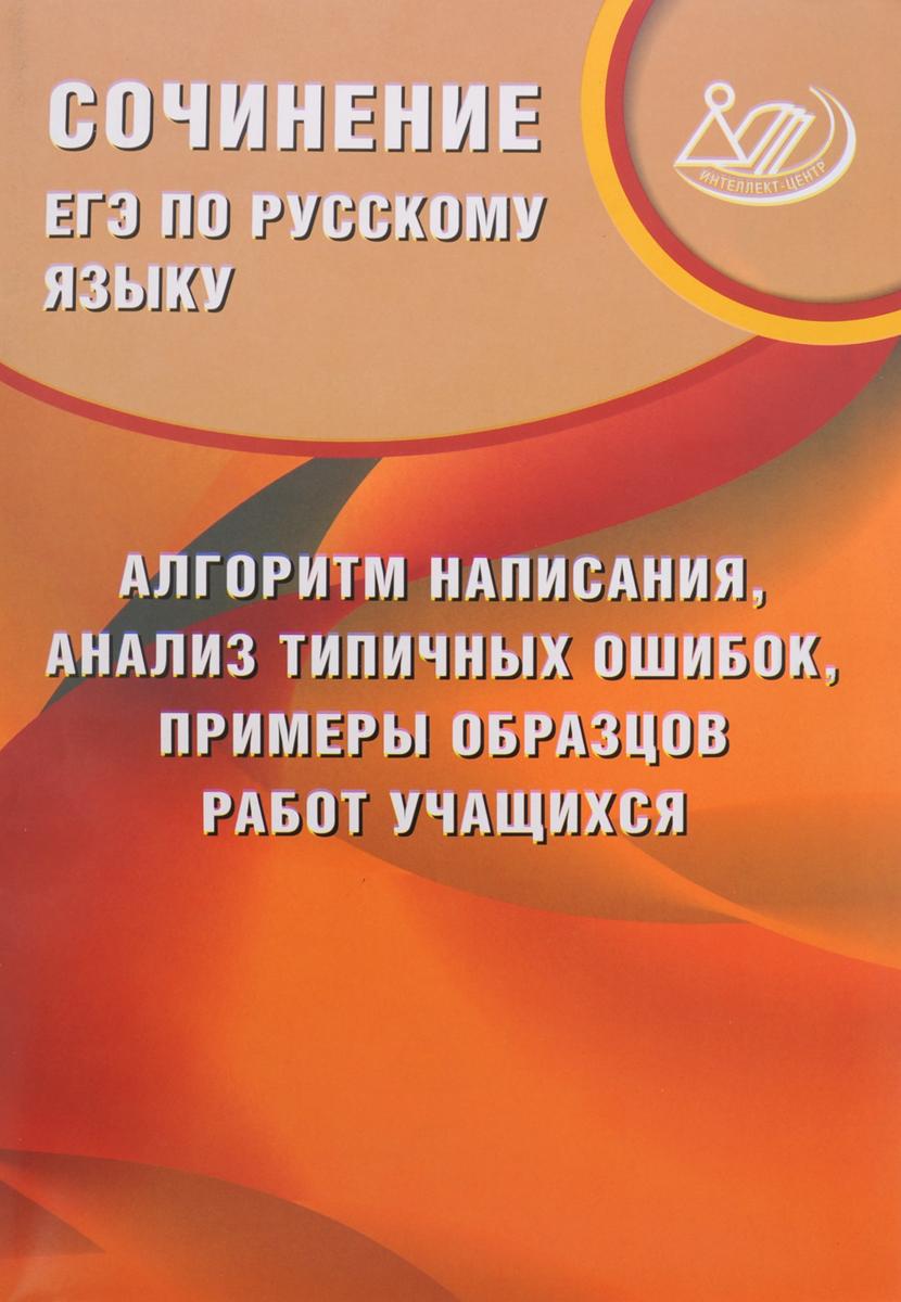 Русский язык. Сочинение. Алгоритм написания, анализ типов ошибок. ЕГЭ. Учебное пособие