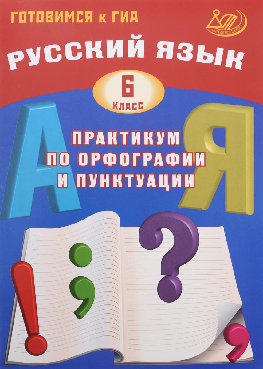 Готовимся к ГИА. Русский язык. 6 класс. Практикум по орфографии и пунктуации