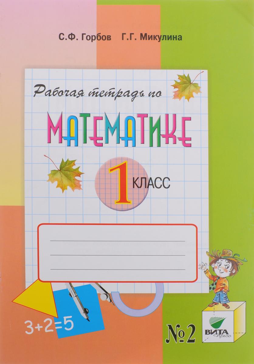 Математика. 1 класс. Рабочая тетрадь В 2 частях. Часть 2.