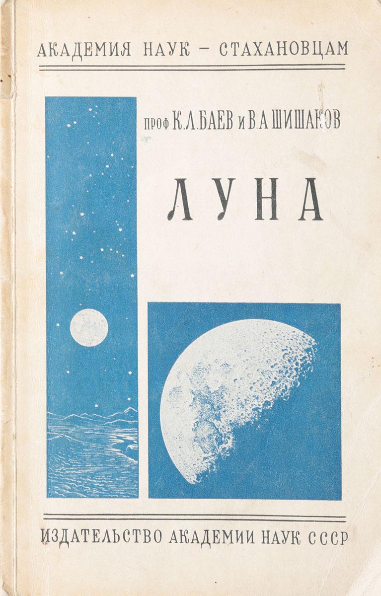 ЛунаАККААВ книге рассказывается о спутнике Земли - Луне: что такое Луна, расстояния до до нее и ее размеры, лунные фазы, движение Луны вокруг Земли, Луна и погода, атмосфера Луны, лунные цирки и кратеры, обозрение лунной поверхности, лунные трещины, происхождение лунного рельефа, состав и эволюция лунной поверхности, будущий полет на Луну, земные путешественники на Луне, вопросы о жизни на Луне и др.