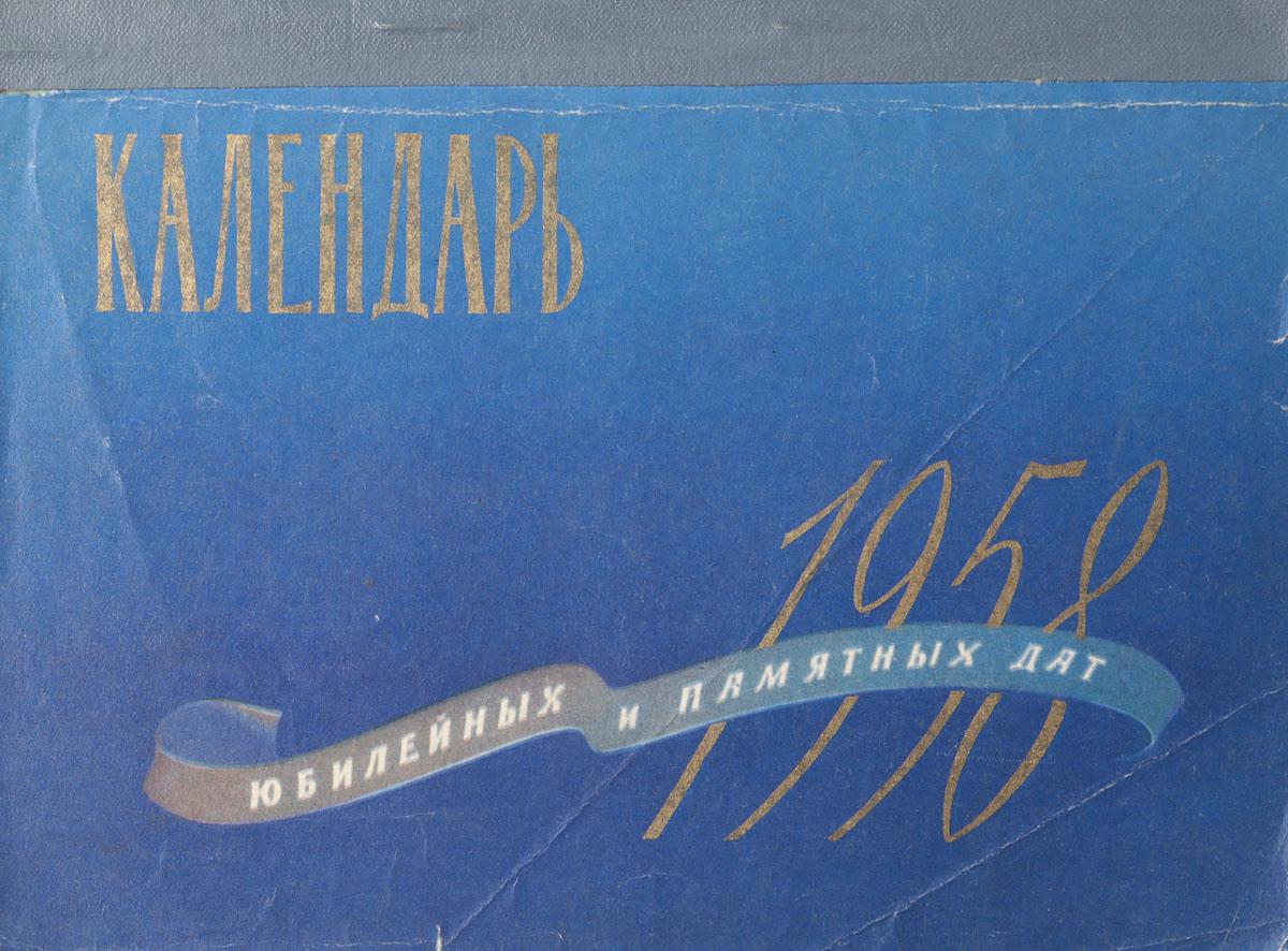 Календарь юбилейных и памятных дат 1958