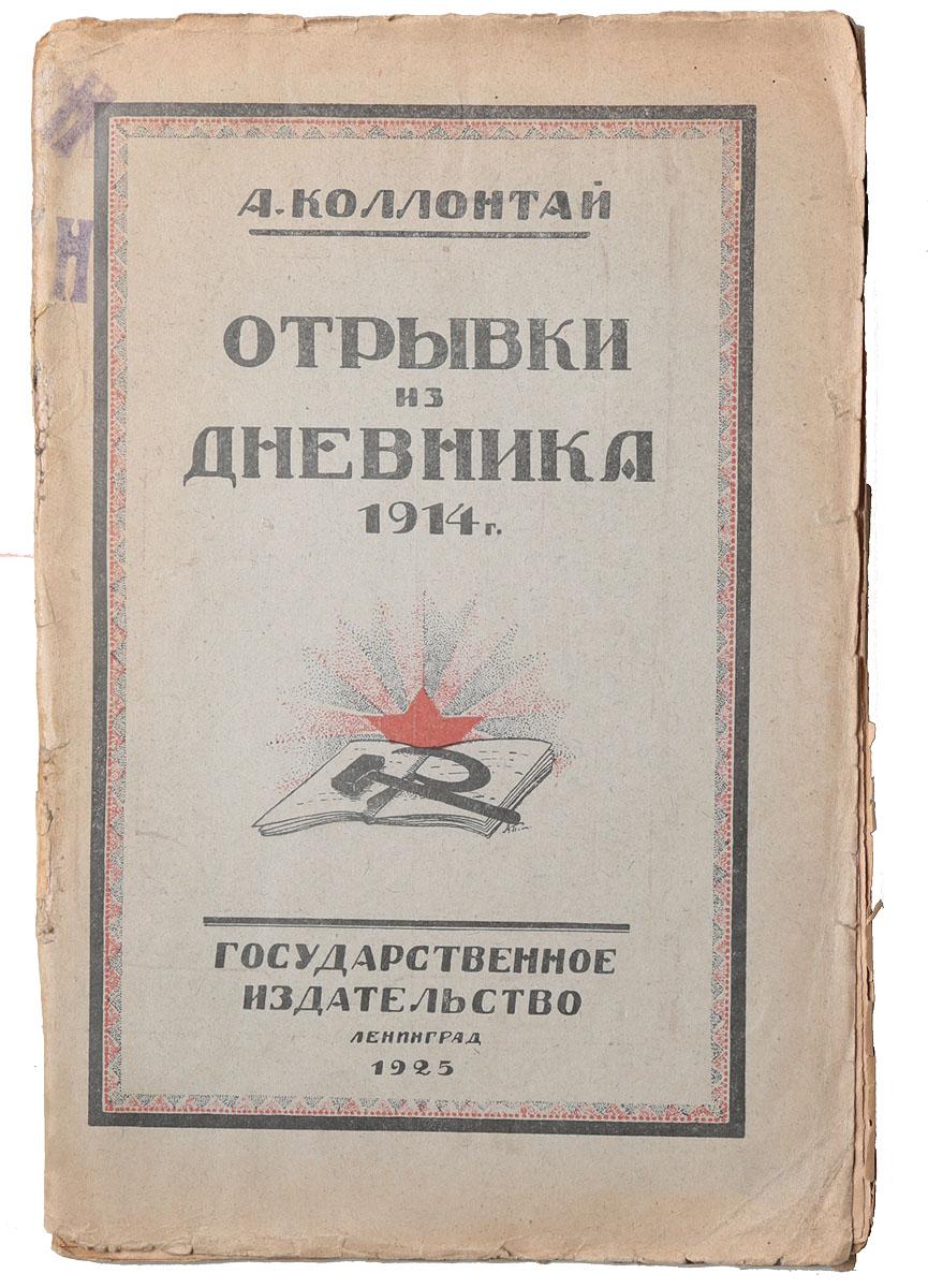 А. Коллонтай. Отрывки из дневника 1914 г.