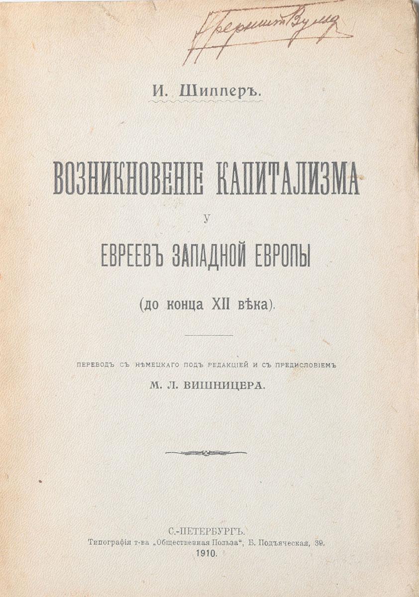 Возникновение капитализма у евреев Западной Европы (до конца XII века)