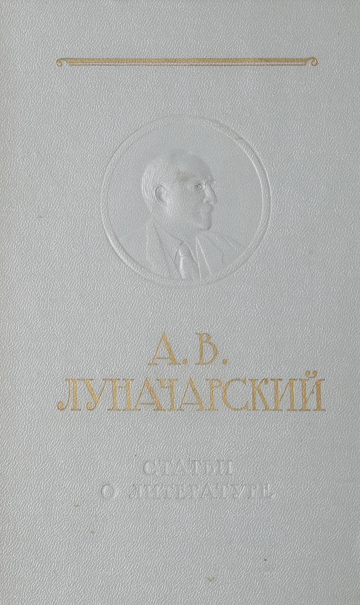 А. В. Луначарский. Статьи о литературе