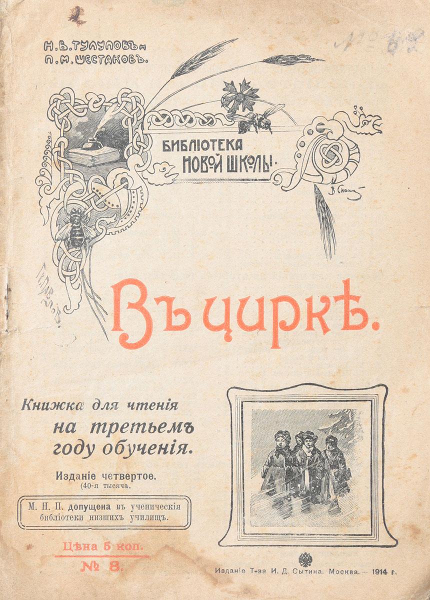 В цирке. Книжка для чтения на третьем году обучения