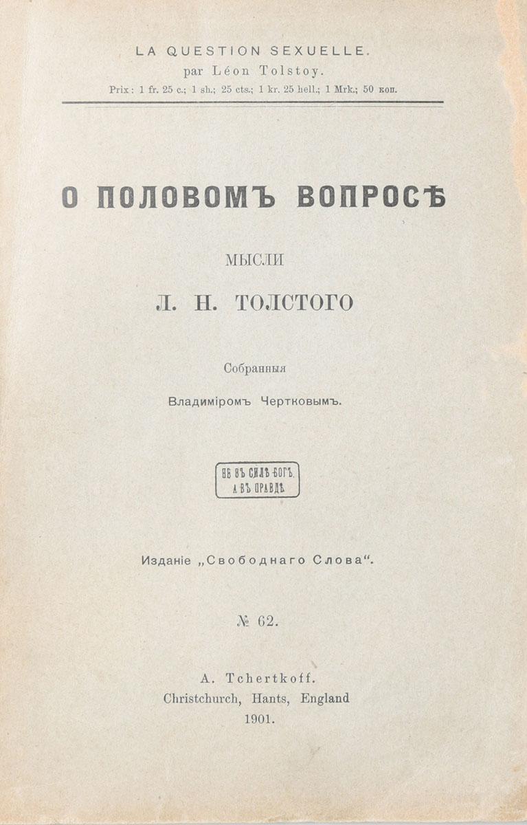 О половом вопросе. Мысли Л. Н. Толстого