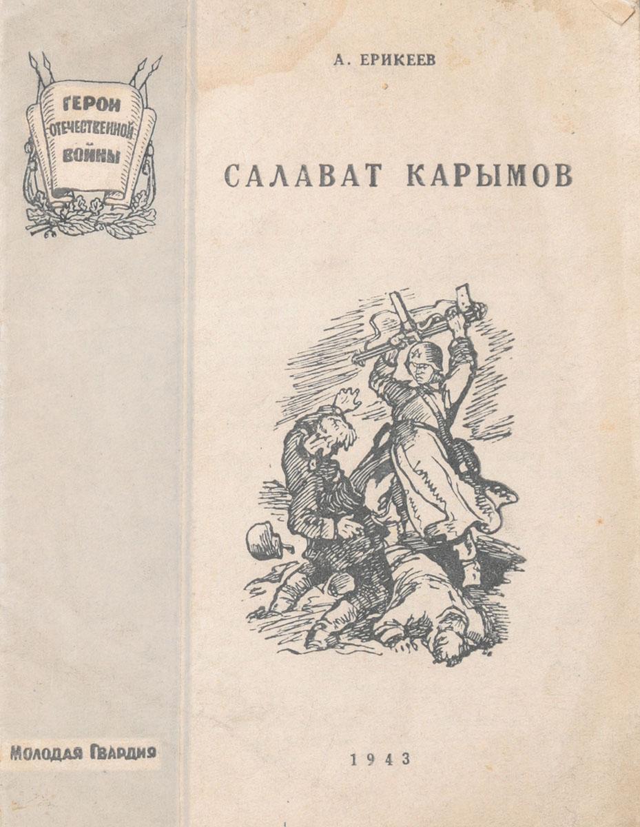 Салават Карымов