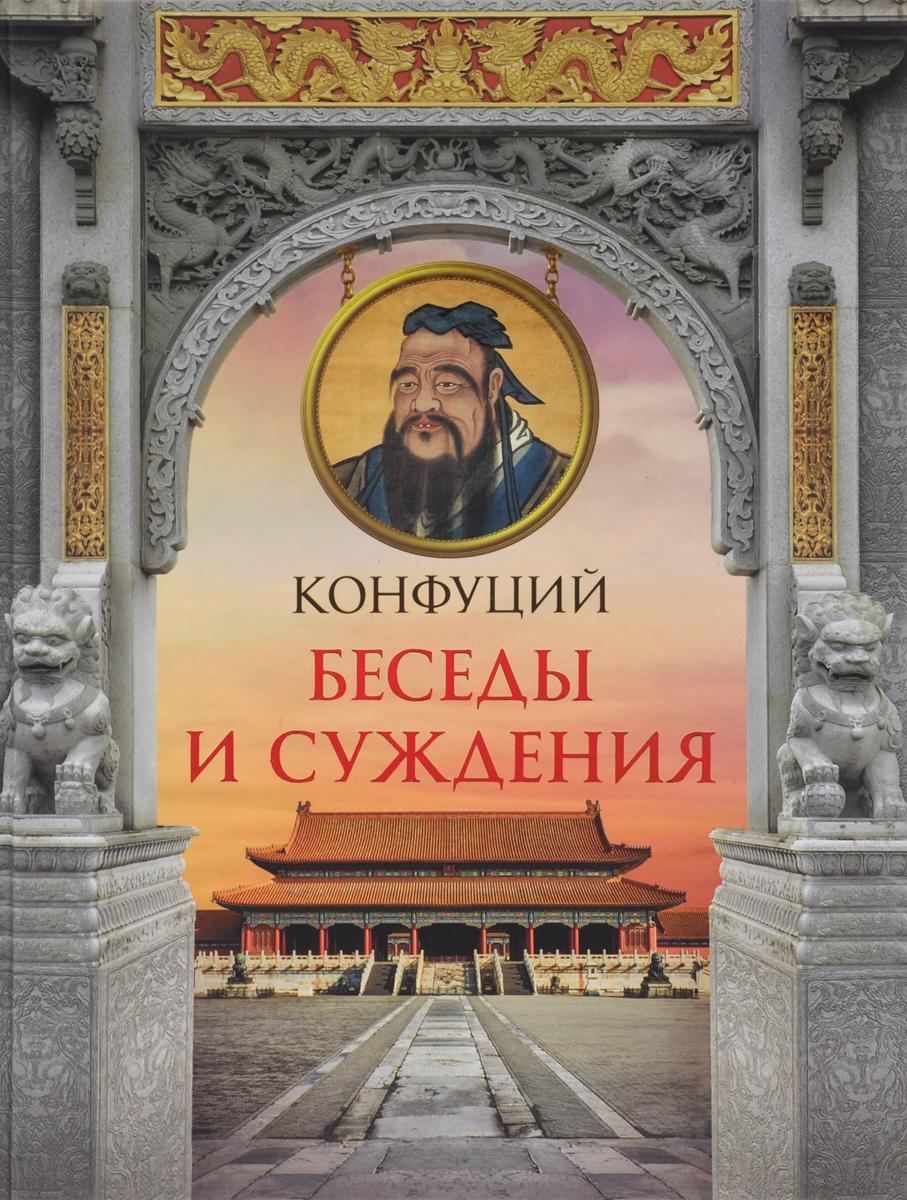 Конфуций. Беседы и суждения