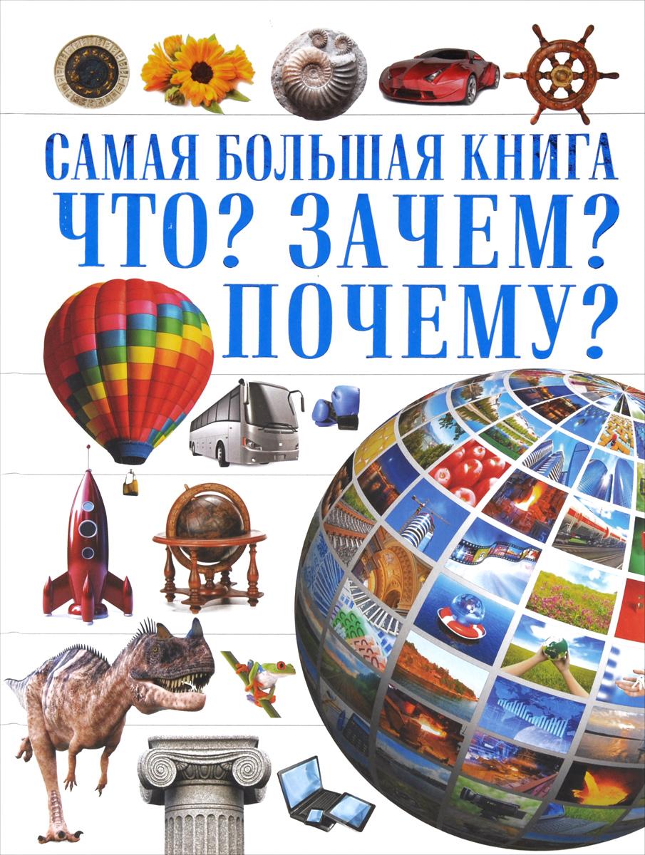 Что? Зачем? Почему?12296407Что? Зачем? Почему? - самые популярные вопросы, которые задают себе, пожалуй, не только дети, но и взрослые. Поэтому данная книга - настоящая находка для ребят, которые, стремясь к более глубоким познаниям и расширению своего кругозора, интересуются буквально всем. Что такое атмосфера и гидросфера? Зачем павлину такой большой хвост, а жирафу - длинная шея? Почему мозг называют серым веществом? Эта книга способна на все вопросы дать ответы - краткие, но емкие, где-то забавные, а порой и неожиданные, что еще больше подстегнет здоровое любопытство юного читателя. А многочисленные красочные иллюстрации, сопровождающие материал, превратят процесс познания в увлекательное занятие. Для среднего школьного возраста.