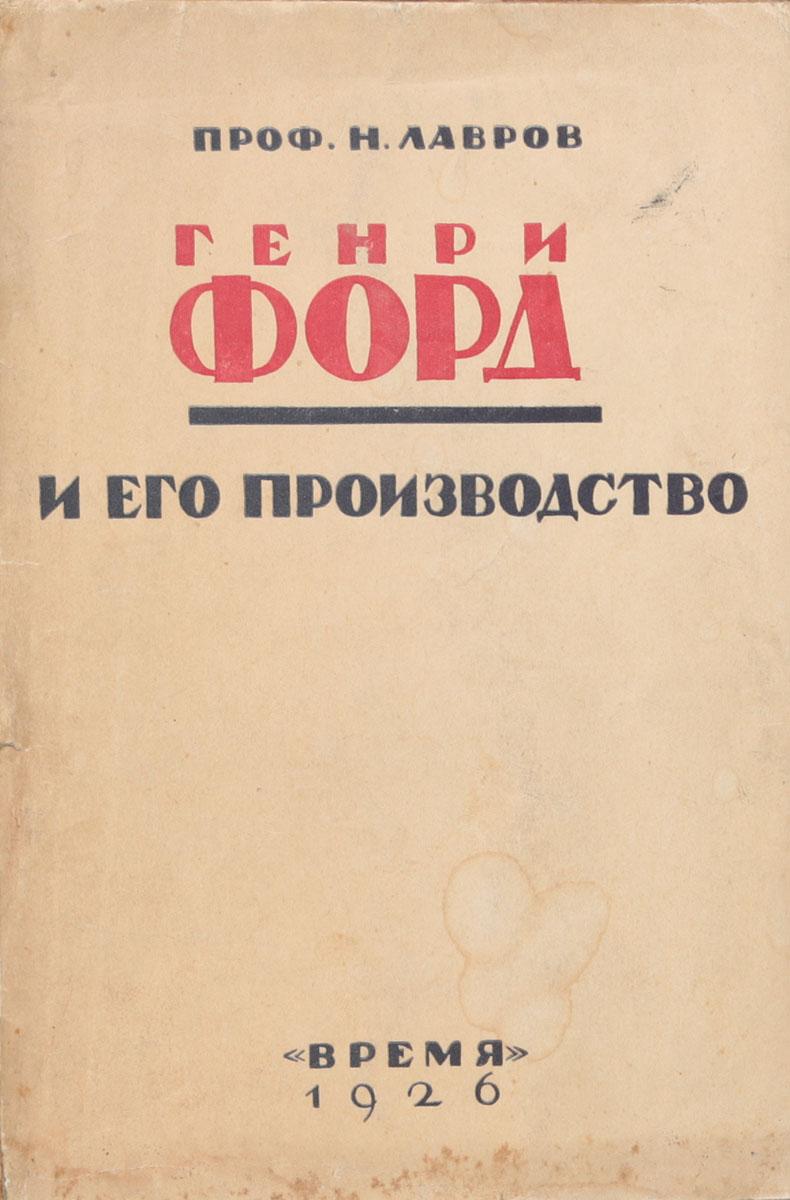 Генри Форд и его производство