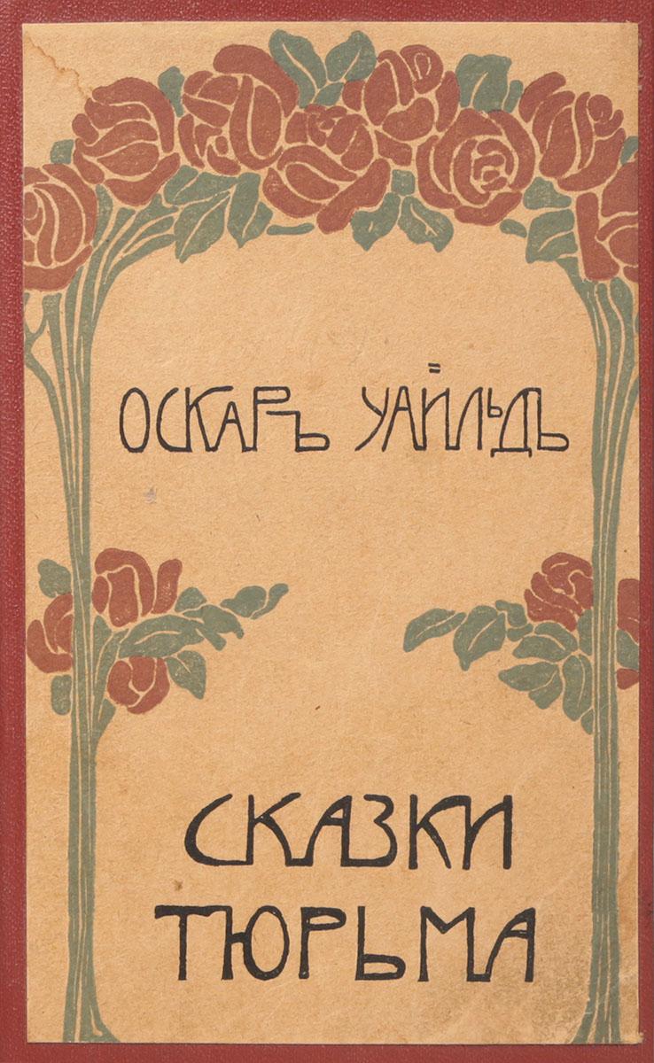 Оскар Уайльд. Стихотворения в прозе. Сказки. De profundis (Тюрьма). Саломея
