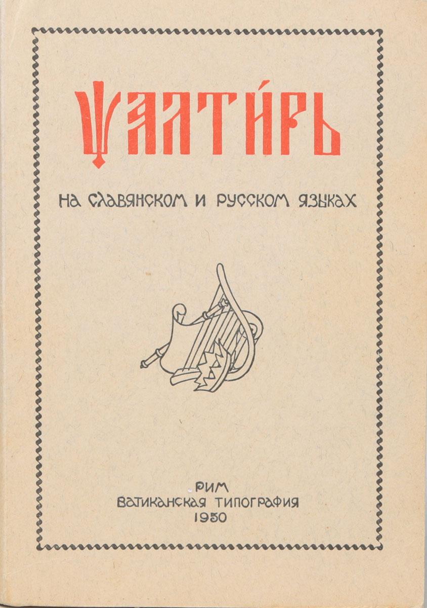 Псалтырь на славянском и русском языках