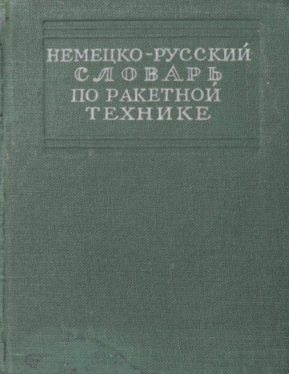 Немецко-русский словарь по ракетной технике
