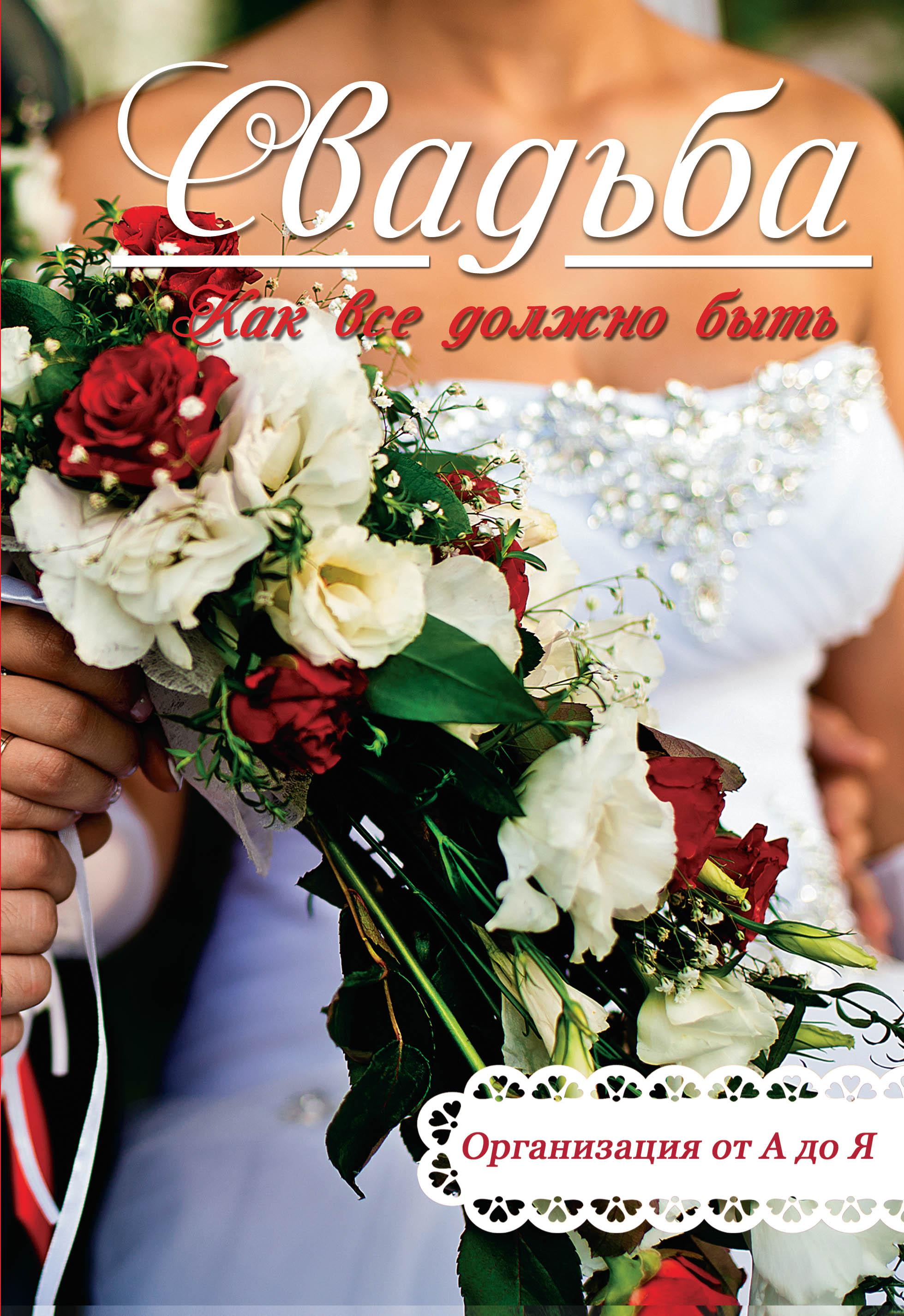 Свадьба. Как все должно быть