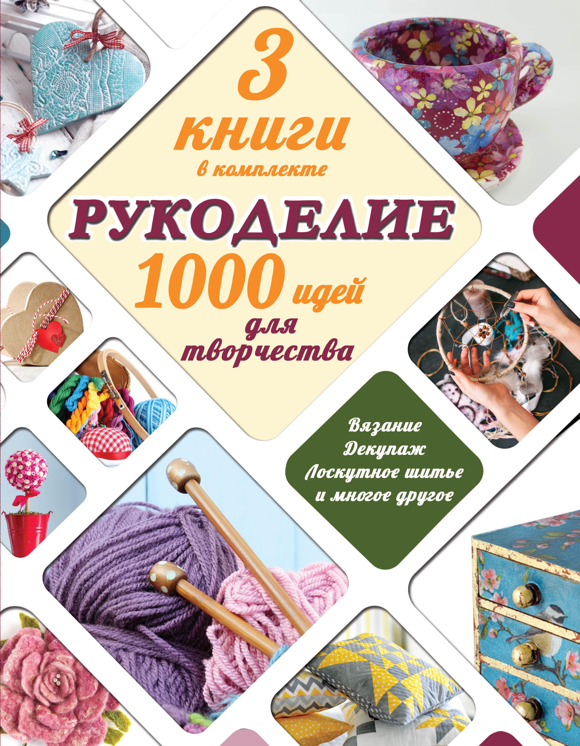 Рукоделие. 1000 идей для творчества