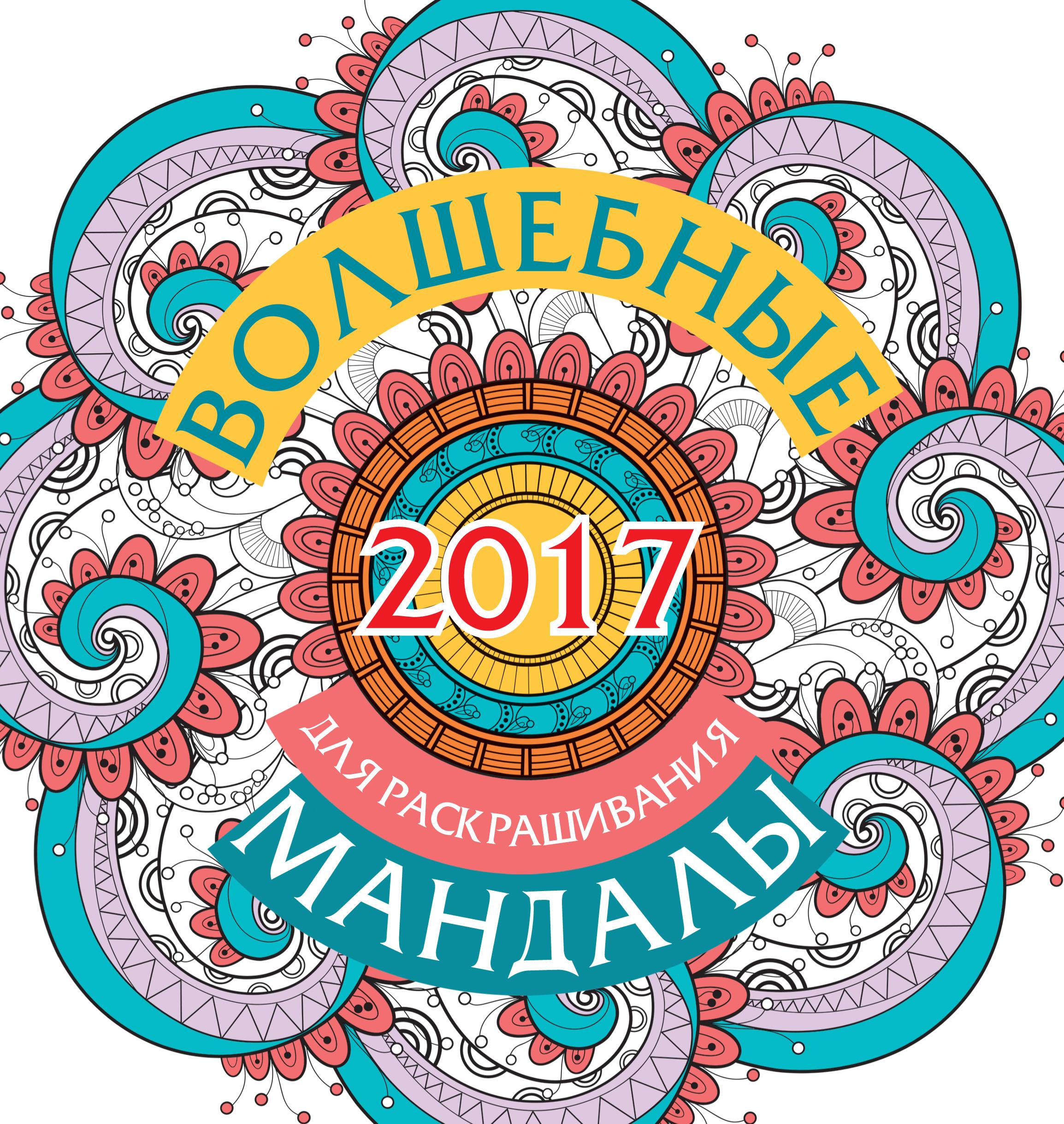 Волшебные мандалы для раскрашивания на 2017 год ( 978-5-17-098165-6 )