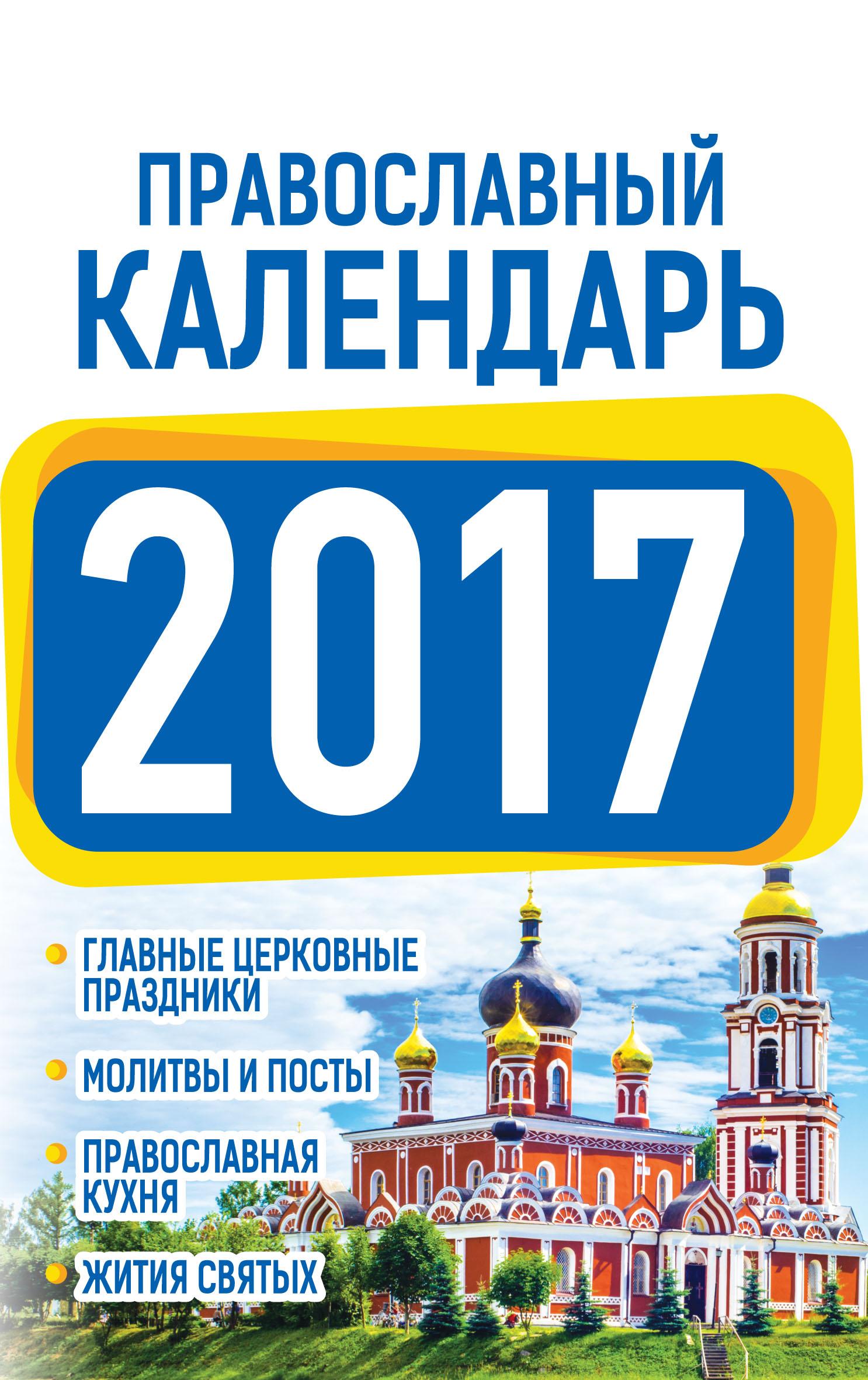 Д. В. Хорсанд Православный календарь 2017 православные лавры украины киев святогорье почаев