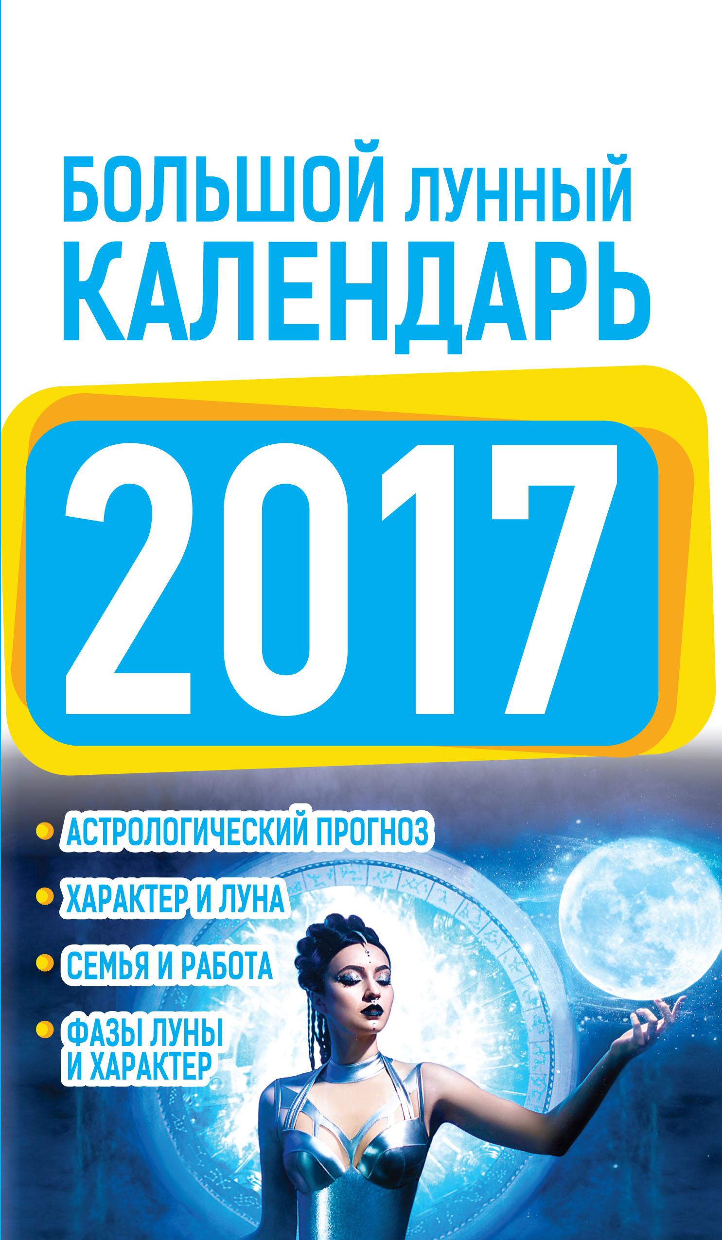 Большой лунный календарь 2017 год ( 978-5-17-098732-0 )
