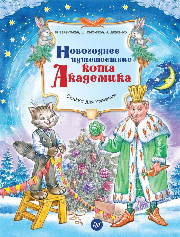 Новогоднее путешествие кота Академика