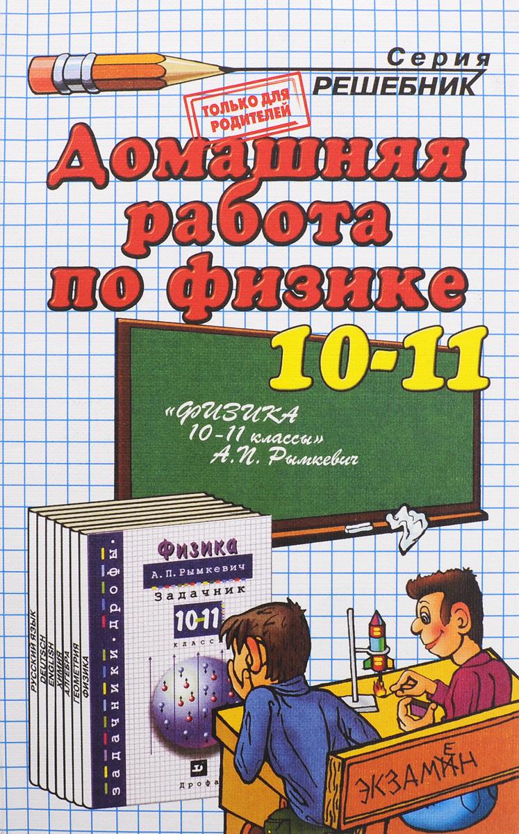 Физика. 10-11 класс. Домашняя работа к учебнику А. И. Рымкевич
